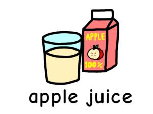 りんごジュース apple juice 英語 イラスト