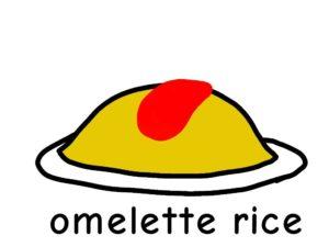オムライス omelette rice 英語