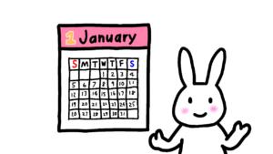 1月 January 英語