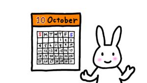 10月 October 英語