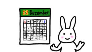 12月 December 英語