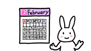 2月 February 英語