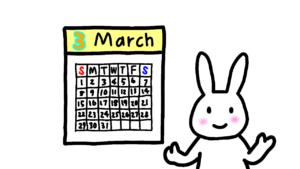 3月 March 英語