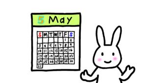 5月 May 英語