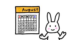 8月 August 英語